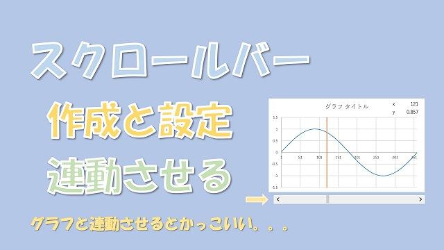 【エクセル】スクロールバーの作成と設定【グラフに適用が相性抜群】