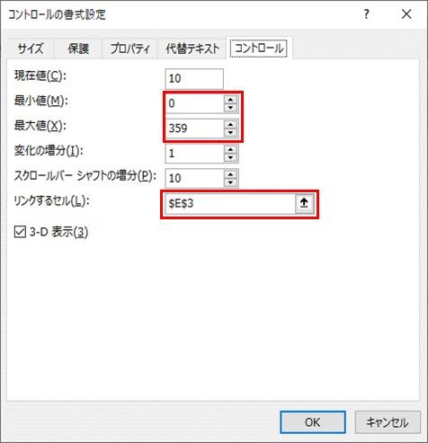 スクロールバーのコントロール書式設定