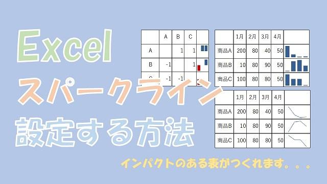 【Excel】スパークラインとは【折れ線、縦棒、勝敗があります】