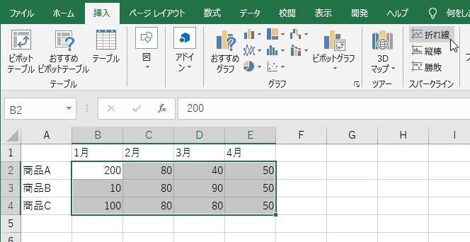 表のデータ範囲を選択