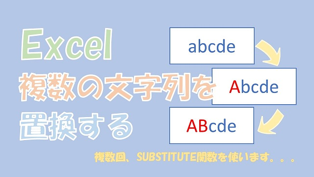 【Excel】複数の文字列を置換する【SUBSTITUTEを複数使う】
