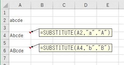複数の文字列をSUBSTITUTE関数で置換した結果