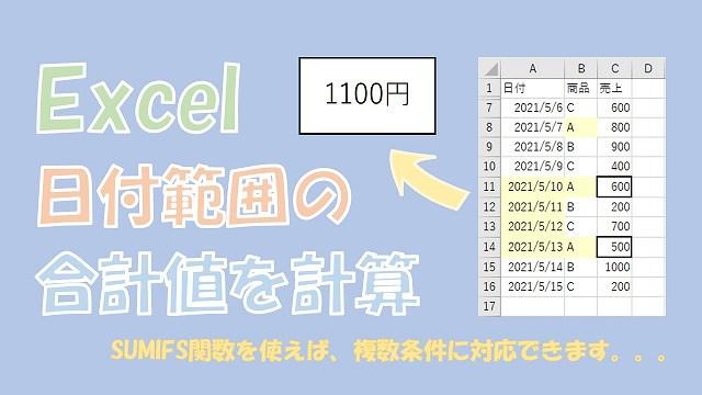 【Excel】日付範囲から合計値を計算【SUMIF関数とSUMIFS関数を使う】