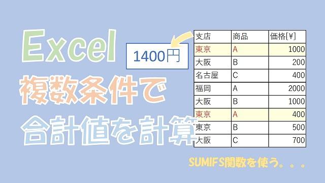 【Excel】複数の条件に一致した値の合計を計算【SUMIFS関数を使う】