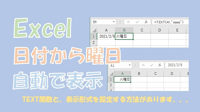 【Excel】日付から曜日を自動で作成【TEXT関数、書式設定を使う】