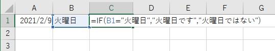IF関数で表示されている値が火曜日かを判定
