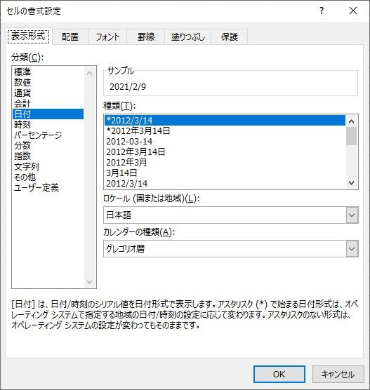 セルの書式設定の画面が表示される