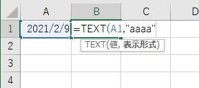 TEXT関数で表示形式を