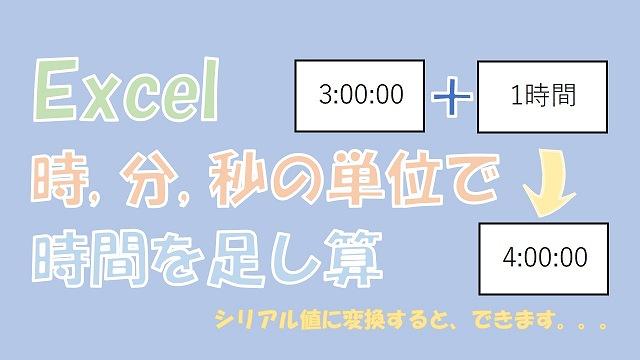 【Excel】時、分、秒を足し算する時間の計算【シリアル値を使う】