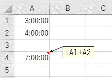 演算子「+」で時間を足し算する