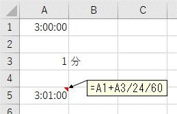 「分」単位で時間を足し算した結果