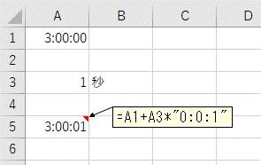 「秒」単位で時間を足し算した結果