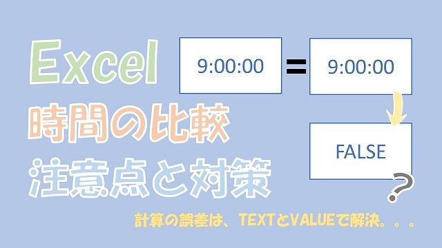 【Excel】時間の比較をする【計算した時間の場合は注意】
