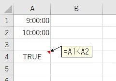 比較演算子「<」を使って、時間を比較した結果