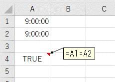 比較演算子「=」を使って、時間を比較した結果