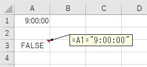 数式の中に文字列の時間を入力して時間を比較した結果