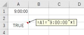 文字列に1を掛けてシリアル値に変換したあと時間を比較する
