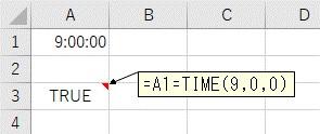 TIME関数を使って時間を比較した結果