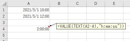 TEXT関数とVALUE関数をまとめて変換した結果