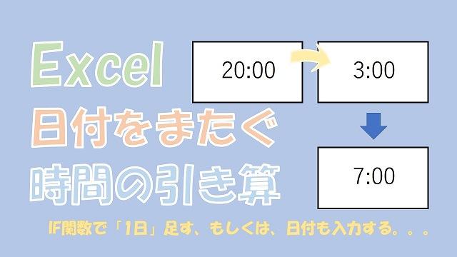 【Excel】時間の引き算で日付をまたぐ場合【IF関数を使うか日付を追加】
