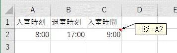 日付をまたがない場合の時間の引き算