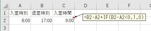 日付をまたがない時間の引き算をした結果
