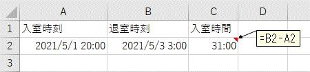 日付+時間を使って日付をまたぐ引き算をしてみる