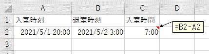 日付+時間を使って1日またぐ場合の引き算をしてみる