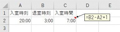 日付をまたぐ時間の計算結果に1日を足す