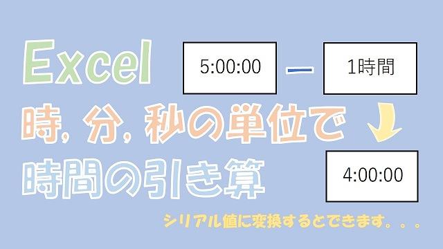 【Excel】時間を引き算して差分を計算【時、分、秒の単位で計算できます】