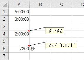 引き算の結果を「秒」単位で表示