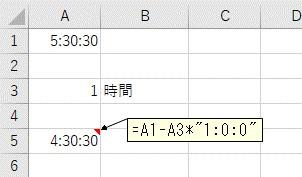 指定の時間から1時間を引き算した結果