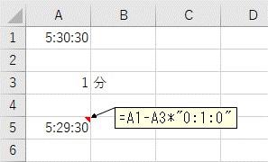 指定の時間から1分を引き算した結果