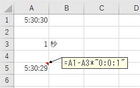 指定の時間から1秒を引き算した結果