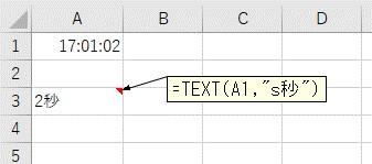 「s秒」の表示形式を使ってTEXT関数で変換した結果