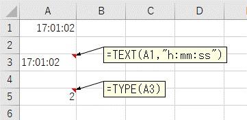 TEXT関数で変換した時間のタイプを確認