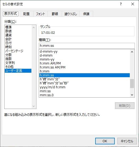 ユーザー定義にh:mm:ssを入力