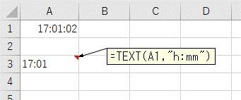 「h:mm」の表示形式を使ってTEXT関数で変換した結果