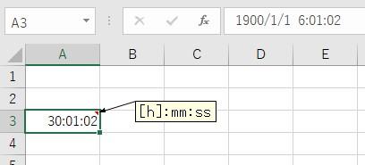 セルの表示形式を[h]:mm:ssに変更