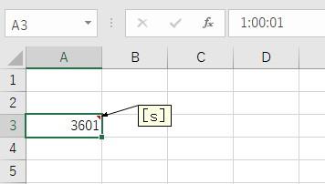 セルの表示形式を[s]に変更