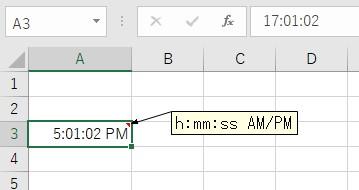 セルの表示形式をh:mm:ss AM/PMに変更