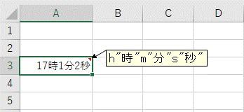 セルの表示形式をh時m分s秒に変更