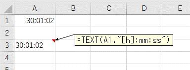 「[h]:mm:ss」の表示形式を使ってTEXT関数で変換した結果