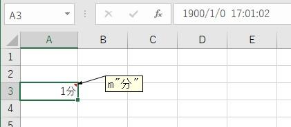 セルの表示形式をm分に変更