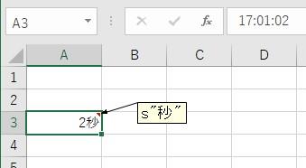 セルの表示形式をs秒に変更