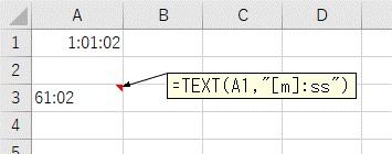 「[m]:ss」の表示形式を使ってTEXT関数で変換した結果
