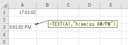「h:mm:ss AM/PM」の表示形式を使ってTEXT関数で変換した結果