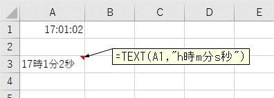 「h時m分s秒」の表示形式を使ってTEXT関数で変換した結果