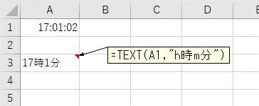 「h時m分」の表示形式を使ってTEXT関数で変換した結果