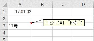 「h時」の表示形式を使ってTEXT関数で変換した結果